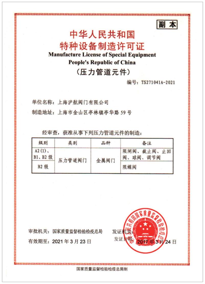 特种设备制造许可证