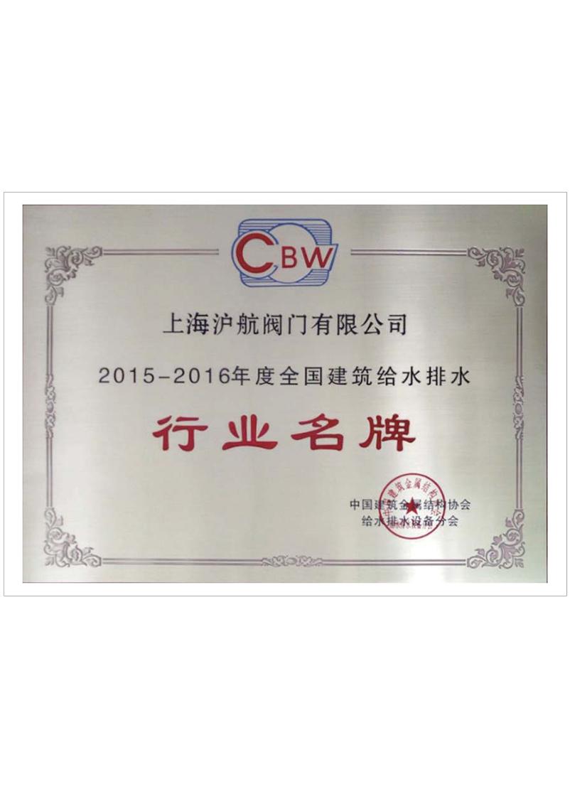 2015-2016年度全国建筑给水排水行业名牌