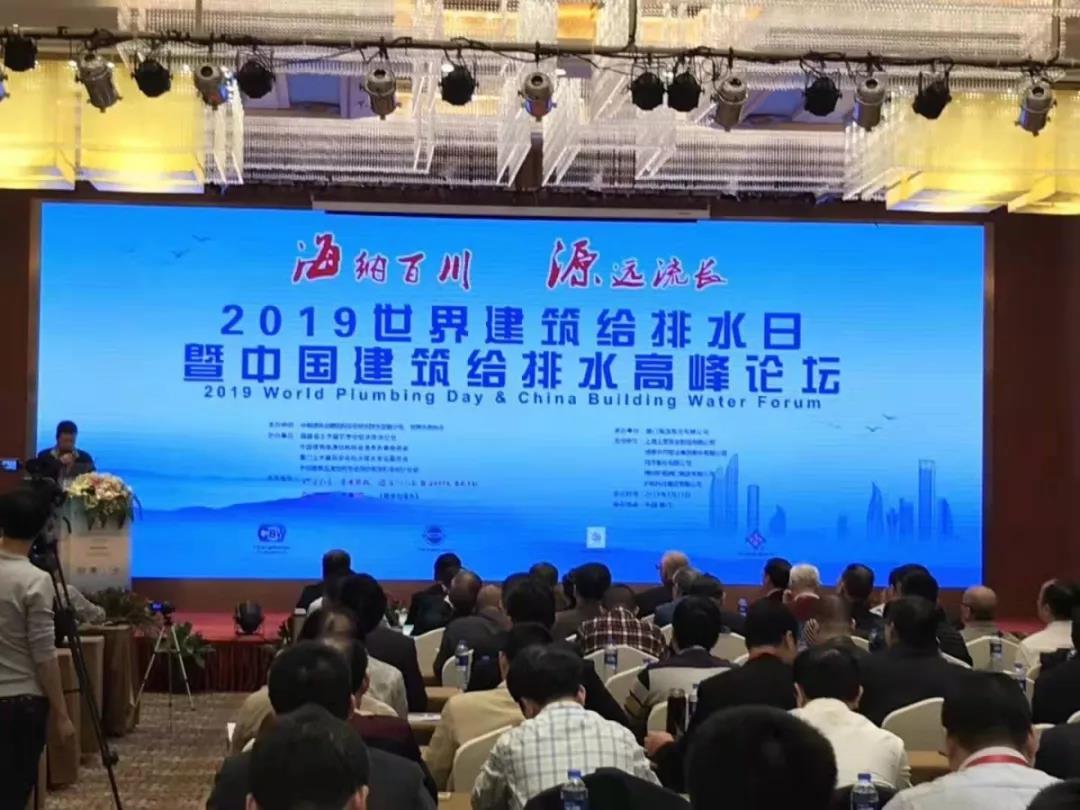 参加2019世界建筑给排水日暨中国建筑给排水高峰论坛