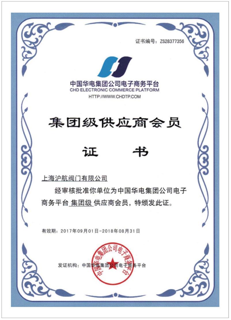中国华电集团公司电子商务平台认证会员证书