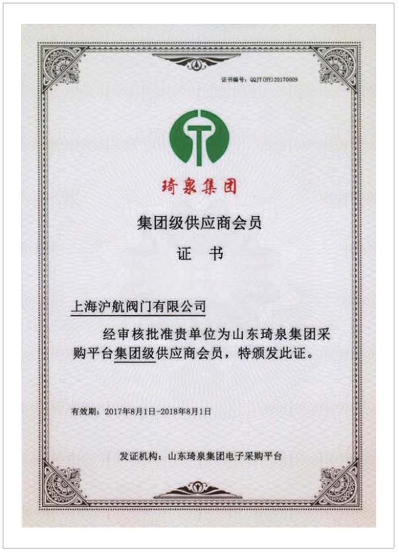 琦泉集团认证集团级供应会员证书